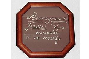 Восьмиугольная деревянная рама