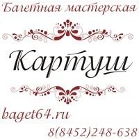 Багетная мастерская Картуш визитка